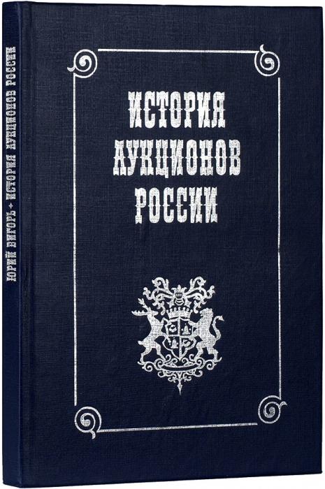 Вигорь, Ю.История аукционов России: каталог книг. М.: Художественная литература, 1990.