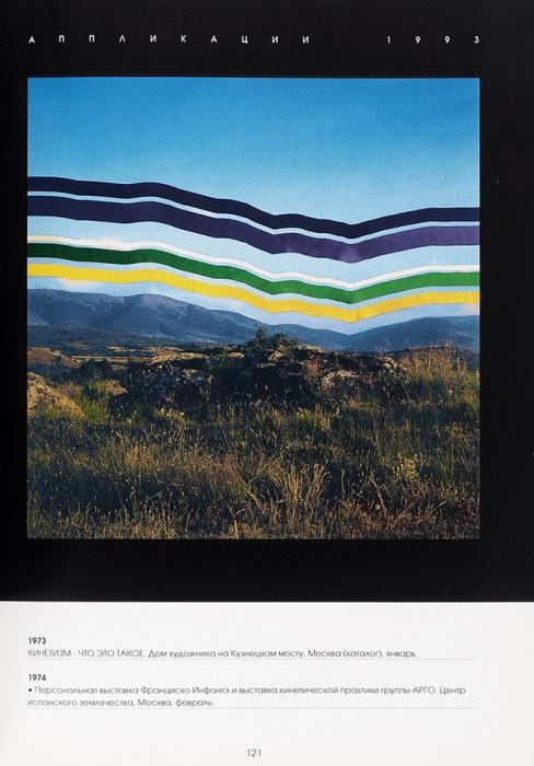 Франциско Инфанте [автограф]: монография. М.: ГЦСИ, 1999.