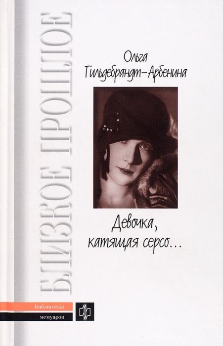 Гильдебрандт-Арбенина, О.Девочка, катящая серсо. Мемуарные записи. Дневники. М.: Молодая гвардия, 2007.