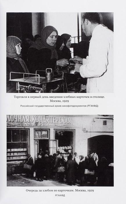Осокина, Е.Алхимия советской индустриализации: время Торгсина. М.: НЛО, 2019.