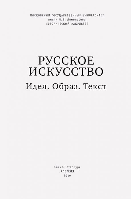 Русское искусство. Идея. Образ. Текст. СПб.: Алетейя, 2019.