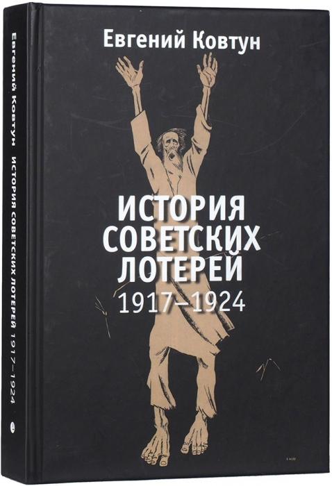 Ковтун, Е.История советских лотерей, 1917-1924. СПб., 2020.