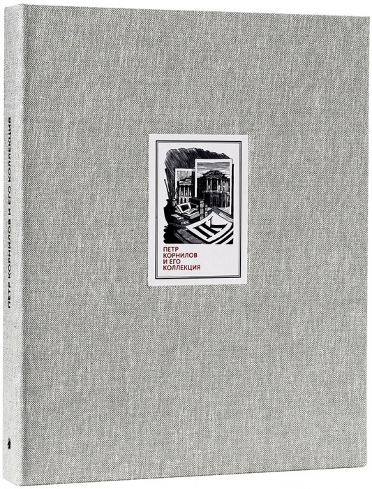 Петр Корнилов иего коллекция: альбом-каталог выставки в«Галеев-Галерее». М., 2020.