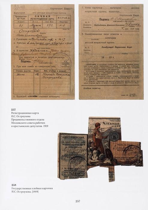 Илья Остроухов: художник, коллекционер, музейщик. Альбом-каталог. М., 2020.