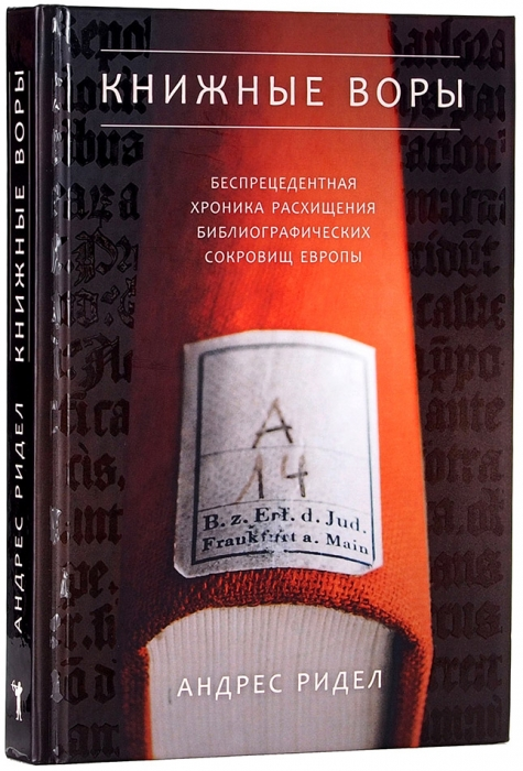 Ридел, А.Книжные воры. Как нацисты грабили европейские библиотеки икак литературное наследие было возвращено домой. М.: Рипол классик, 2020.