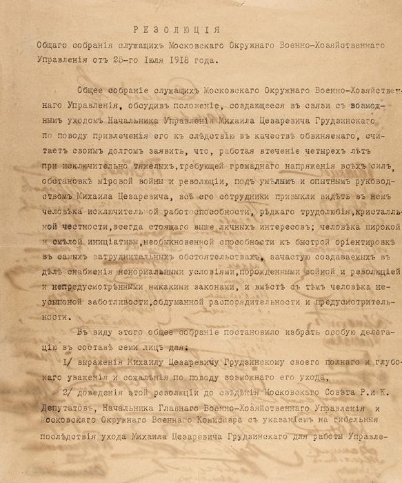Семь предметов изархива генерал-майора Михаила Цезаревича Грудзинского. [М., 1904-1918].