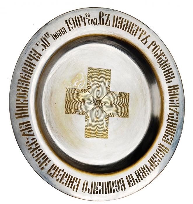 Тарелка для богослужений походной церкви одного изполков Российской Императорской армии. [Б.м., 1904].