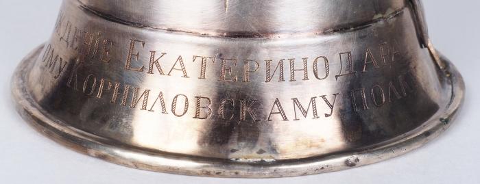 Военный сигнальный горн 1-го Корниловского полка, врученный заотличие восвобождении Екатеринодара. [Б.м., 1918].