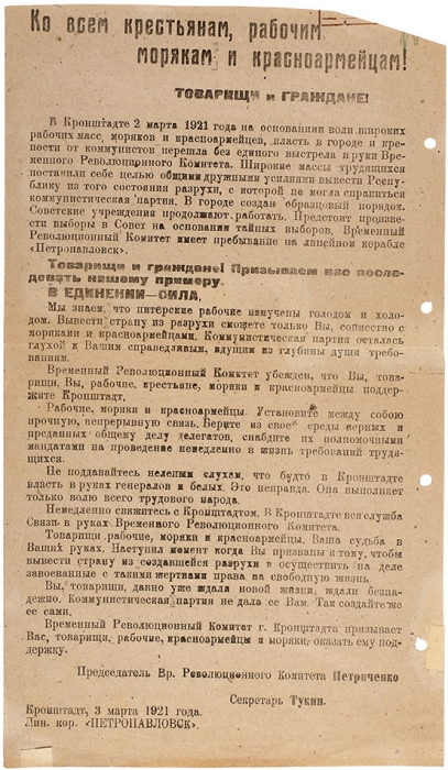 [Уникальное летучее издание] Листовка Кронштадтского восстания. Кронштадт: Тип. Кроншт. Совета Народного Хозяйства, 1921.