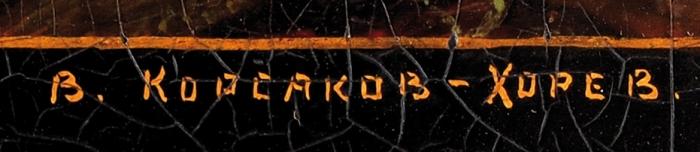 [Отпредседателя правления артели «Пролетарское искусство»] Шкатулка «Встреча Красной Армии— братьями белоруссами». СССР, Мстёра, артель «Пролетарское искусство», худ. В.Корсаков-Хорев. 1ноября 1939г.