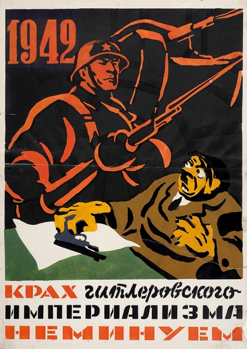 Плакат Окон ТАСС «1942. Крах гитлеровского империализма неминуем»/ худ. М.Б. Ваксер. Л., ноябрь 1941.