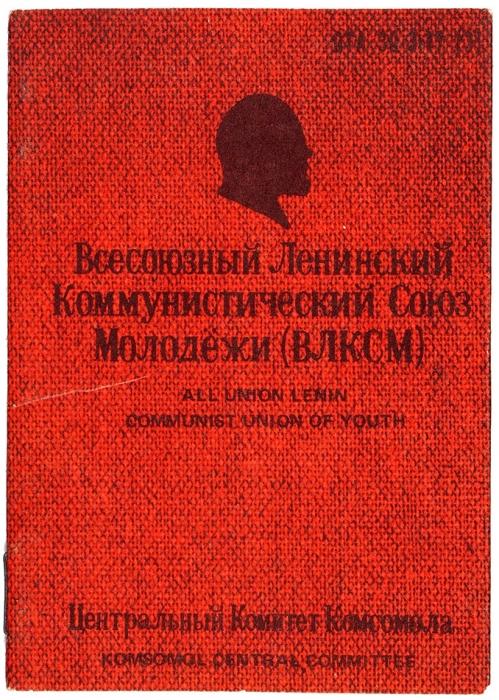 [For training only] Лот издвух документов времен «холодной войны», предназначенных для военных учений. [Б.м., 1970-е гг.].