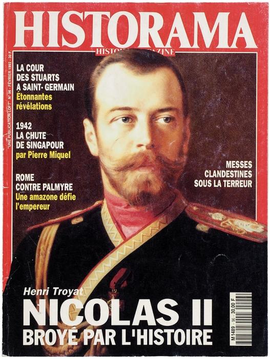 Журнал «Historama». №96. Париж, 1992.