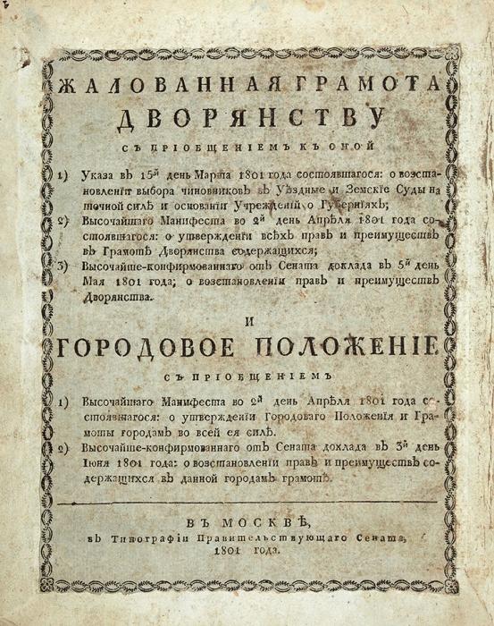 [Собложкой!] Издательский конволют указов одворянстве игородовом положении.1801.