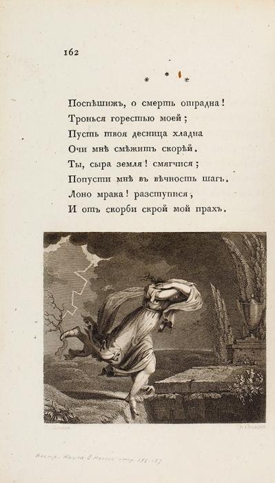 [Иллюстрированное издание] Капнист, В.В. Лирические сочинения Василия Капниста. СПб.: Тип. Ф.Дрехслера, 1806.