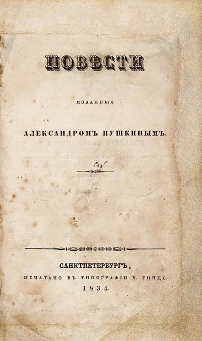[Редчайшая] Повести, изданные Александром Пушкиным. СПб.: ВТип. Х.Гинце, 1834.