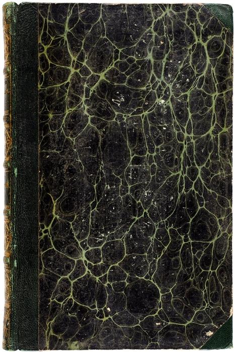 [Полный комплект вколлекционной сохранности] Гоголь, Н.В. Арабески. Разные сочинения Н.Гоголя. [В2ч.] Ч. 1-2. СПб.: Тип. вдовы Плюшар ссыном, 1835.