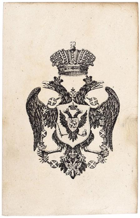 Гравированный экслибрис Николая I/ худ. Н.И. Уткин. 1827-1829гг.