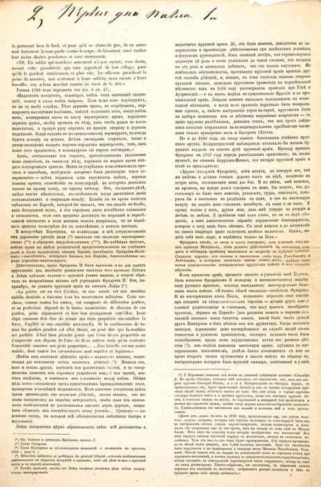 [Корректурный экземпляр неизданного сочинения] Лебедев, П.Первые дни царствования императора Павла I. 1863.