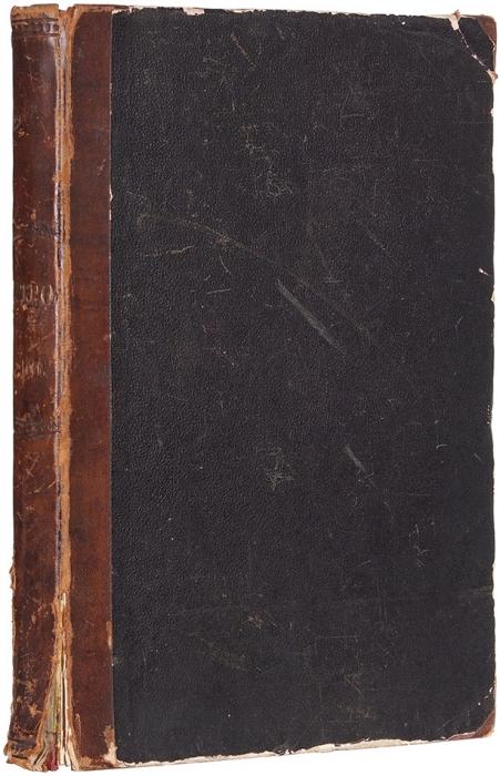 Утро, литературный иполитический сборник, издаваемый М.Погодиным. М.: Тип. Л.И. Степановой, 1866.
