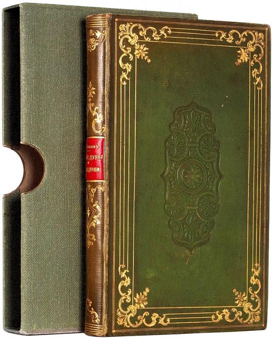 [Чудесный библиофильский экземпляр] Салтыков-Щедрин, М.Е. Помпадуры ипомпадурши. СПб.: Тип. В.В. Пратц, 1873.