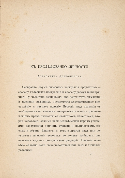 [Тираж 300экз.] Добролюбов, А.Собрание стихов/ пред. Ив. Коневского иВалерия Брюсова. М.: Скорпион, 1900.