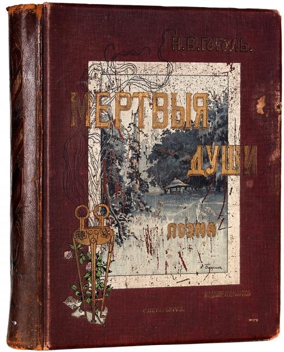 Гоголь, Н.В. Похождения Чичикова или Мертвые души. Поэма. СПб.: Издание А.Ф. Маркса, [1900].