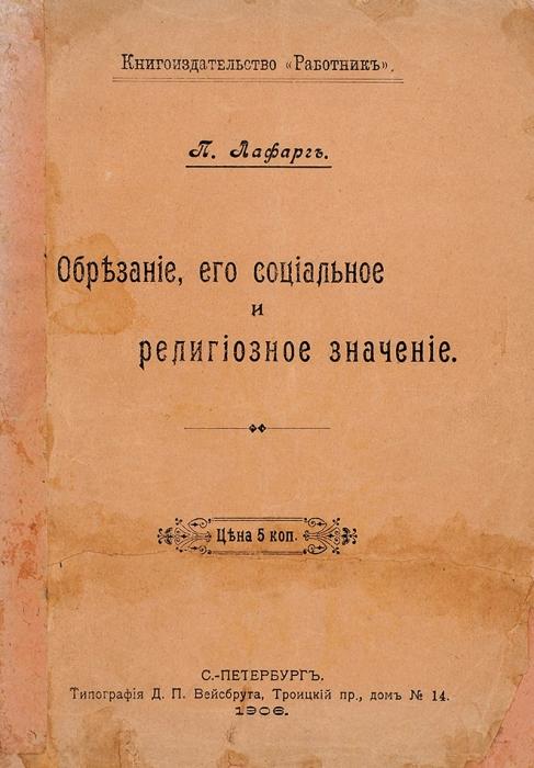 Лафарг, П.Обрезание, его социальное ирелигиозное значение. СПб.: Типография Д.П. Вейсбурга, 1906.