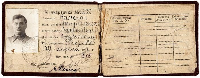 Архив революционного деятеля, председателя судебной коллегии поуголовным делам Петра Алексеевича Камерона. 1907-1948.