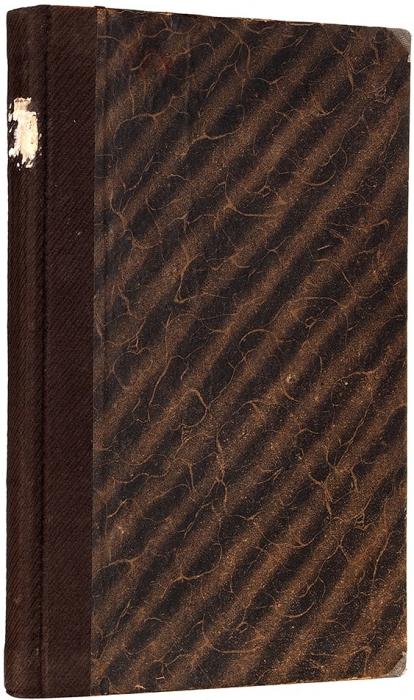 [Где искать золото исеребро] Вебер, В.Полезные ископаемые Туркестана. (Скартой). СПб.: Тип. А.В. Орлова, 1913.