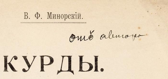 [«Рыцари Востока»] Минорский, В.Ф. Курды. Заметки ивпечатления. (Сприложением карты). Пг.: Тип. В.Ф. Киршбаума, 1915.