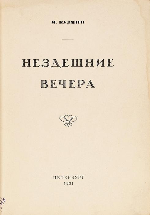 Кузмин, М. [автограф А.Шварцу] Нездешние вечера. Пб., 1921.