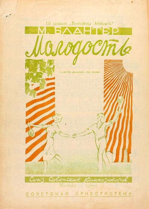 [Ноты] Молодость/ сл. Юр. Данцигера иДм. Долева, муз. М.Блантера. М., 1935.
