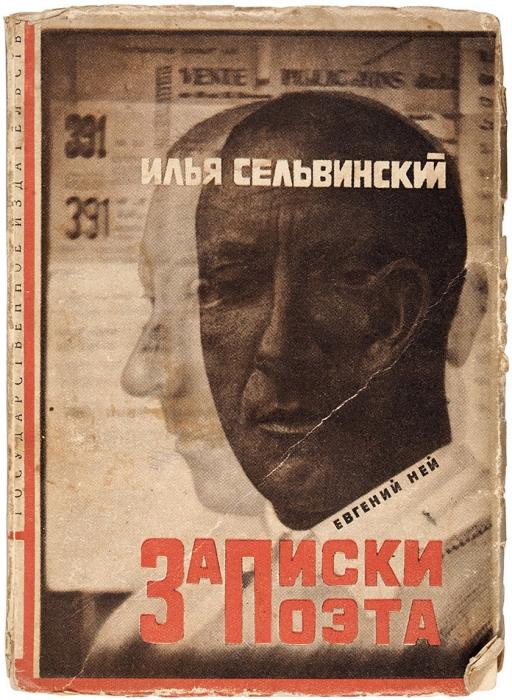 Сельвинский, И.Записки поэта. Повесть/ худ. Эль Лисицкий. М.; Л.: ГИЗ, 1928.