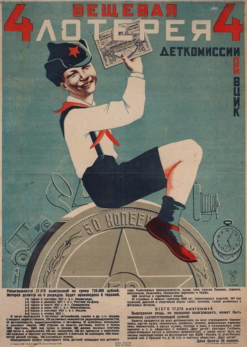 [Выигранная вещь может быть заменена соответствующей суммой] Рекламный плакат «4вещевая лотерея Деткомиссии при ВЦИК»/ худ. [Н.К.] Соколик. М.; Л.: ОГИЗ-ИЗОГИЗ; 2-я Гос. Литография «Мособлполиграф» , 1931.