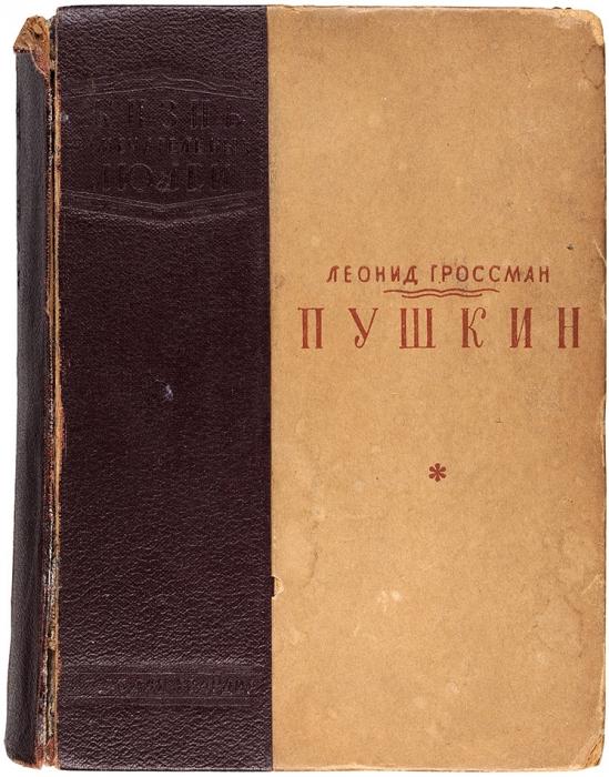 [Избиблиотеки дочери опального великого князя] Гроссман, Л. [автограф] Пушкин . М.: Молодая гвардия, 1939.