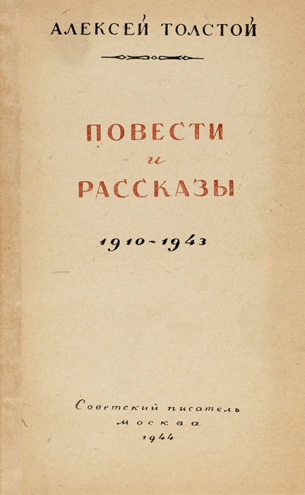 [Последнее прижизненное издание] Толстой, А.Повести ирассказы. 1910-1943. М.: Советский писатель, 1944.