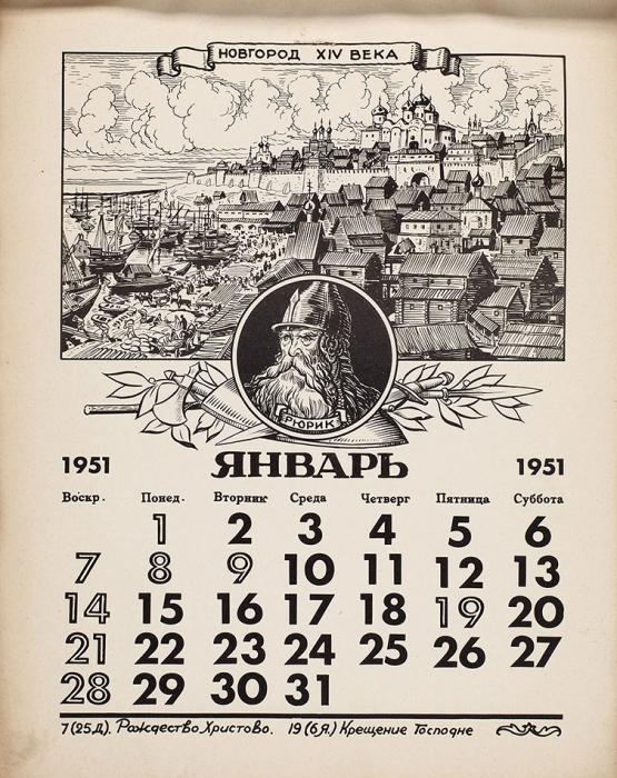 [ОтРюрика доНиколая II] «Россия» календарь на1951г./ худ. К.Кузнецов иБ.Чарковский. Калифорния, [1950].