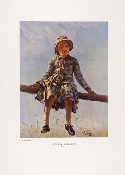 [Альбом] И.Е. Репин. 70репродукций скартин ирисунков. М.: Искусство; Тип. «Гознак», 1951.