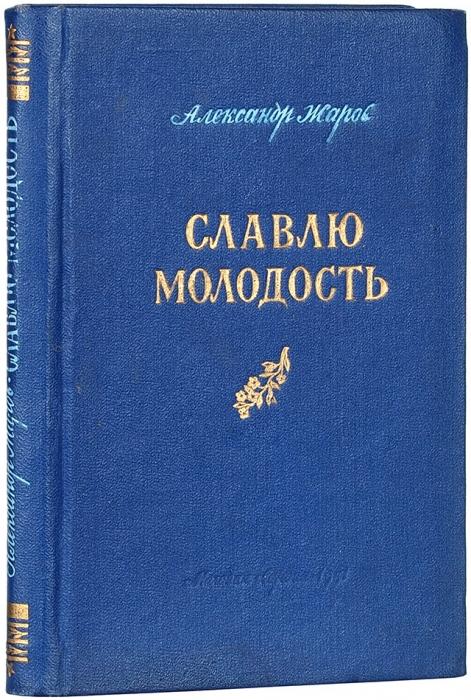 Жаров, А. [автограф] Славлю молодость. Стихи, поэмы, песни. М.: Молодая гвардия, 1951.