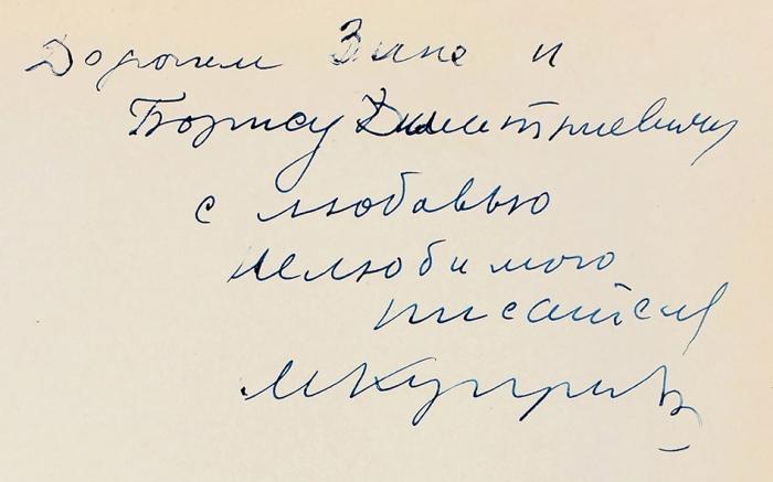 [Савтографом художника] Гоголь, Н.Портрет/ ил. Кукрыниксы. М.: ГИХЛ, 1952.