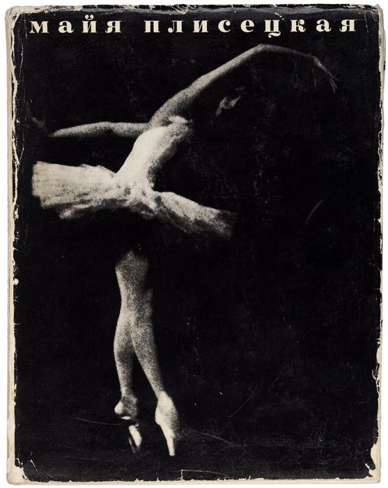 Рославлева, Н.Майя Плисецкая [автограф]. М.: Искусство, 1966.