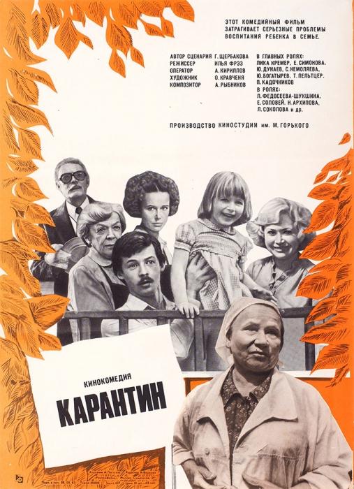 Рекламный плакат кинокомедии «Карантин»/ худ. А.Пастухов. М.: «Рекламфильм», 1983.
