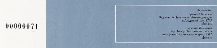 Портрет Петербурга/ сост. Е.И. Яковишина. [Альбом]. СПб.: Издательство «Детство-Пресс», 2003.