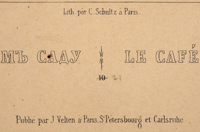 Шульц соригинала Мейера Иоганна Якоба (Meier (Meyer) Johann Jacob) (1787–1858) «Кофейня вЛетнем саду». 1840-е. Бумага, литография, 38,8x56см (лист).