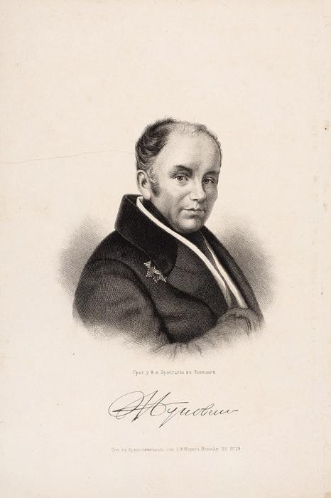 Борель Петр Федорович (1829–1898) соригинала Крюгера Франца (Franz Krüger) (1797–1857) «Портрет В.А. Жуковского». 1865-1869. Бумага, резец, 23,5x15,1см.