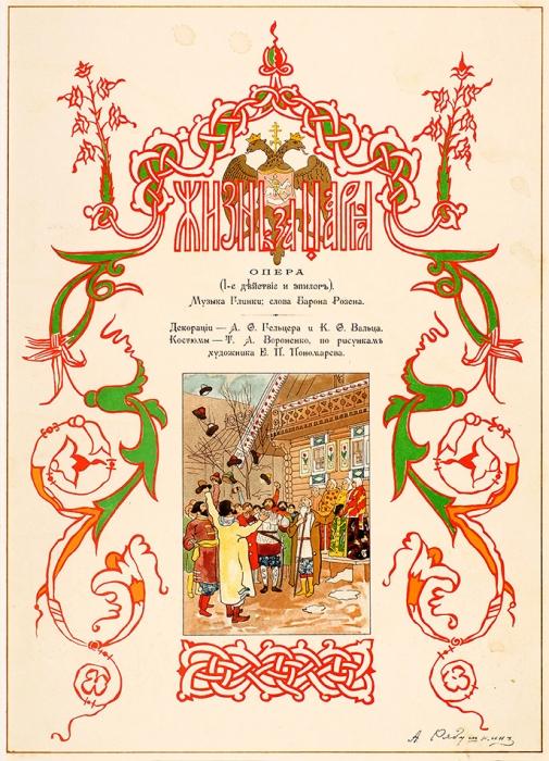 Рябушкин Андрей Петрович (1861–1904) Программа копере М.Глинки «Жизнь заЦаря». Конец XIX— началоХХ века. Бумага, хромолитография, 32x23см (всвету).