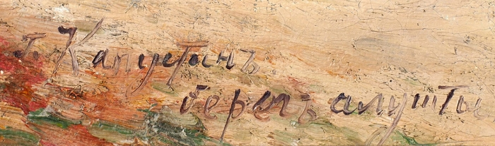 Капустин Григорий Иванович (1865–1925) «Берег Алушты». Первая четвертьХХ века. Холст, масло, 62,5x98,5см.