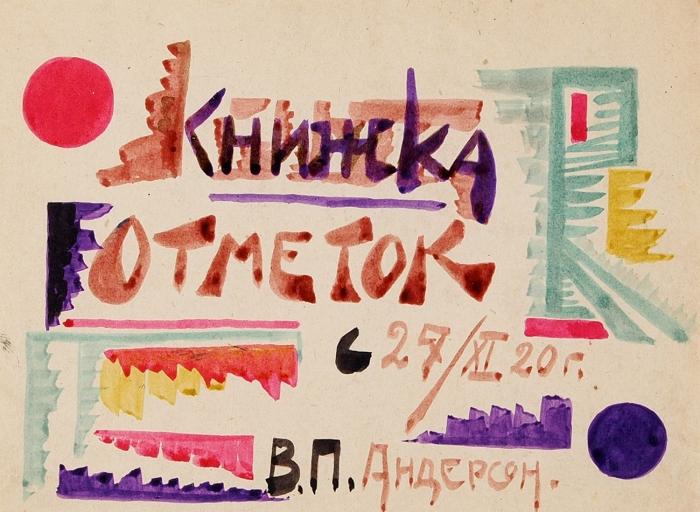 Андерсон Вольдемар Петрович (1891–1938) Обложка зачетной книжки студента ВХУТЕМАСа первого набора.1920. Бумага, акварель, 12,5x17см (всвету).