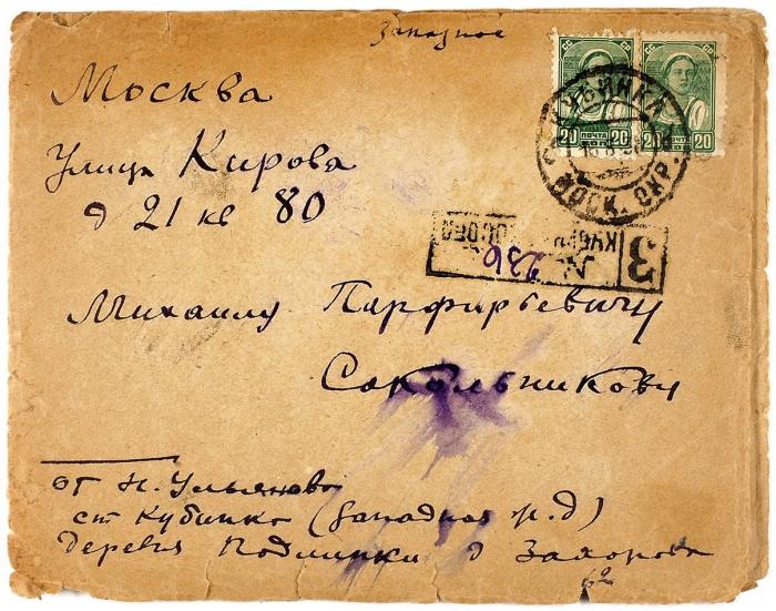 [Собрание М.П. Сокольникова] Письмо художника Н.П. Ульянова, адресованное искусствоведу М.П. Сокольникову. 25июля 1937. Вконверте, прошедшем почту. 3листа.